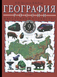 Скачать учебник по географии 8 класс баринова в формате pdf